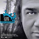کاور آهنگ Mehdi Ghafourian - Zire Sefr