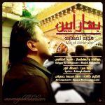 کاور آهنگ Majid Akhshabi - Bahar Ayeen