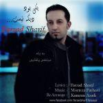 کاور آهنگ Farzad Sharif - Yeki Bood Dige Nist