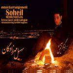کاور آهنگ Soheil Mehrzadegan - Kenare Atish