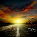کاور آهنگ Mohammad Keshani - Akharin Rah