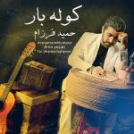کاور آهنگ Hamid Farzam - Koolebar
