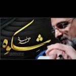 کاور آهنگ Mohammad Esfahani - Maahiha