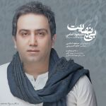 کاور آهنگ Masoud Emami - Bi Nahayat