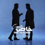 کاور آهنگ Emad Talebzadeh - Khas