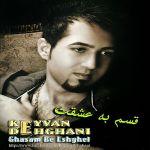 کاور آهنگ Keyvan Dehghani - Ghasam Be Eshghet
