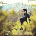 کاور آهنگ Rasool Kord - Ghesmat