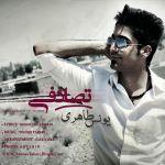 کاور آهنگ Younes Taheri - Tasadofi