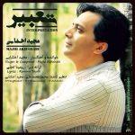 کاور آهنگ Majid Akhshabi - Tabir