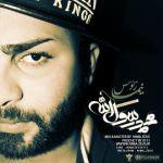 کاور آهنگ Nima Zeus - Hazrate Mohammad