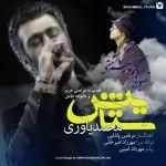کاور آهنگ Mohammad Yavari - Setayesh
