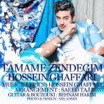 کاور آهنگ Hosein Ghafari - Tamame Zendegim