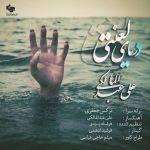 کاور آهنگ Ali Abdolmaleki - Daryaye Lanati