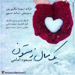 کاور آهنگ Masoud Emami - Yek Sal Zemestoon
