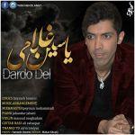 کاور آهنگ Yasin Gholami - Dardo Del