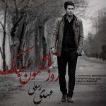 کاور آهنگ Mehdi Rasooli - Rooze Eshgham Mobarak