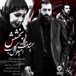 کاور آهنگ Hamid Sefat - Bakhshesh (Ft. Amir Abbas Golab )