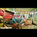 کاور آهنگ Mehrab Mojarad - Vabastegi