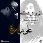 کاور آهنگ Ali Zare - Delam Barash Tange