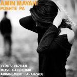 کاور آهنگ Amin Mayahi - Poshte Pa