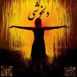 کاور آهنگ Khalea - Delkhoshi (Ft Azimi)