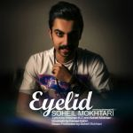 کاور آهنگ Soheil Mokhtari - Pelk (Eyelid)