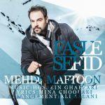 کاور آهنگ Mehdi Maftoon - Fasle Sard