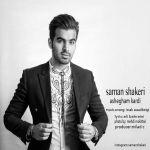 کاور آهنگ Saman Shakeri - Ashegham Kardi