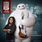 کاور آهنگ Reza Yazdani - Big Hero 6