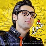 کاور آهنگ Mehdi Farhadi - Vase Khatre Eshgh