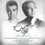 کاور آهنگ Mohammadreza Hedayati - Akharin Setareh (Ft. Pejman Jamshidi)