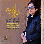 کاور آهنگ Morteza Haji Abadi - Gharar Nabood