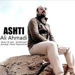 کاور آهنگ Ali Ahmadi - Ashti