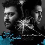کاور آهنگ Mehdi Modarres - Taghsire Man Nabood