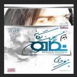 کاور آهنگ Mohsen Yeganeh - Negah (Demo)