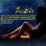 کاور آهنگ Iman Yaghobi - Az To Entezar Nadashtam (Ft.Morteza Zamani)