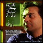 کاور آهنگ Majid Akhshabi - Behtarin Harf