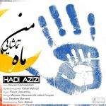 کاور آهنگ Hadi Azizi - Mahe Tamashaiie Man