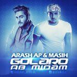 کاور آهنگ Masih & Arash Ap - Golaro Ab Midam