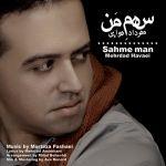 کاور آهنگ Mehrdad Havaei - Sahme Man