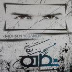 کاور آهنگ Mohsen Yeganeh - Cheghad Dir
