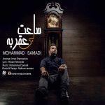 کاور آهنگ Mohammad Samadi - Saate Bi Aghrabe
