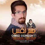 کاور آهنگ Omid Beheshti - Ham Nafas