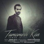 کاور آهنگ Saman Jalili - Tamoomesh Kon