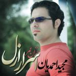 کاور آهنگ Majid Ahmadian - Khazan Omr