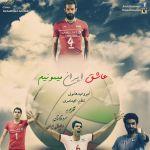 Amir & Hamid Hamooni - Asheghe Iran Mimoonim