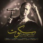 کاور آهنگ Babak Jahanbakhsh - Sokoot