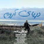 کاور آهنگ Mostafa Yeganeh - Daryaie Aroom