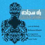 کاور آهنگ Behnam Khedri - Rahe Sajadeh