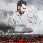 کاور آهنگ Shahab Ramezan - Baroone Bomb